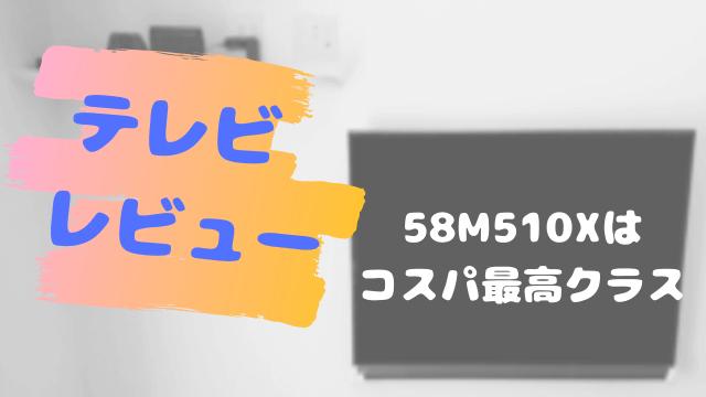58M510Xレビュー