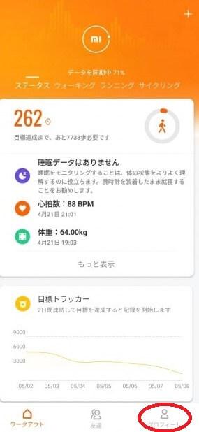 MiFit TOP画面