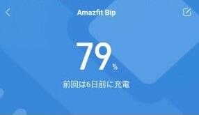 Amazfitbip バッテリー残量